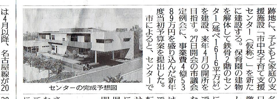 読売新聞三河版